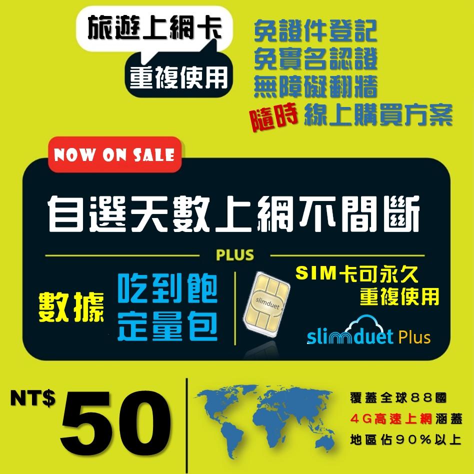 [限時促銷] Travel SIM 旅遊上網神卡 - 亞洲、歐洲、美洲、紐澳