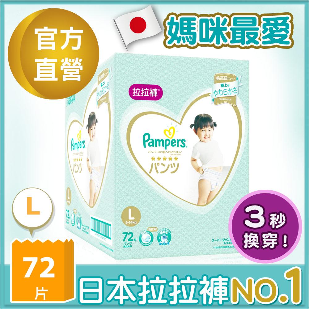 【幫寶適Pampers】一級幫拉拉褲/褲型(L) 72片_日本原裝/箱