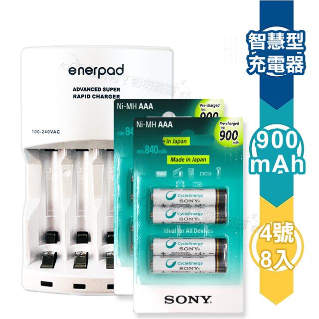 台灣製 enerpad 智慧型急速充電器+SONY低自放4號900mAh充電電池(8顆入)