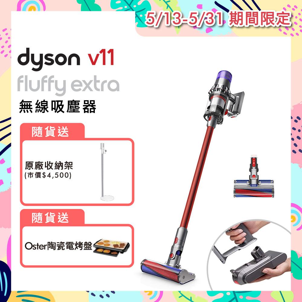【送原廠收納架+ Oster電烤盤】Dyson戴森 V11 Fluffy Extra SV15 無線手持吸塵器
