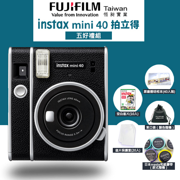 【豪華5件組】 富士 FUJIFILM instax mini 40 拍立得相機 (公司貨)