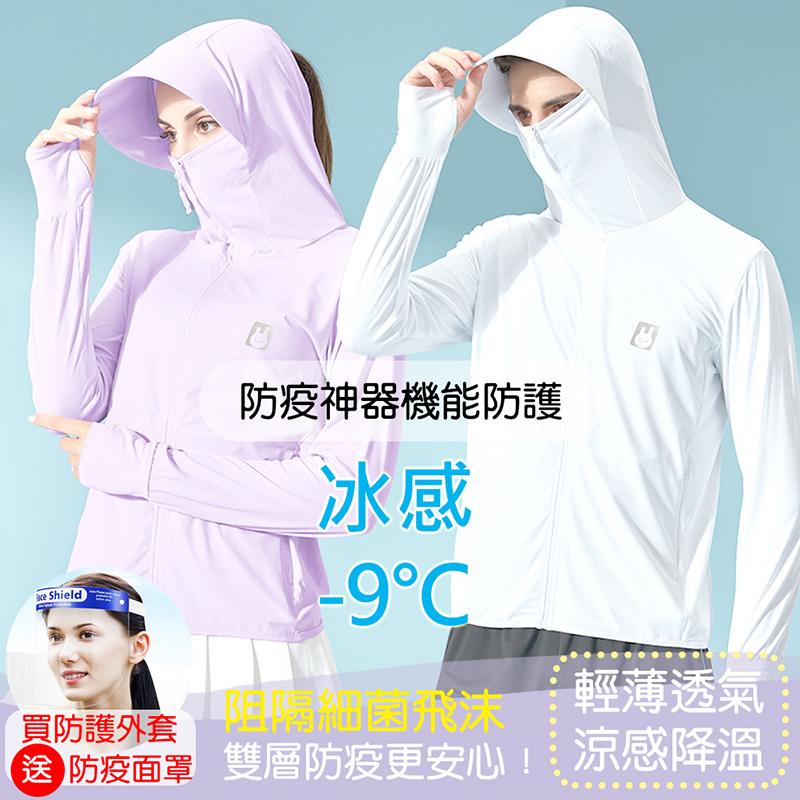 【LAVA】防疫神器-涼感降溫機能全防護外套(加碼送防疫面罩)-冰晶白