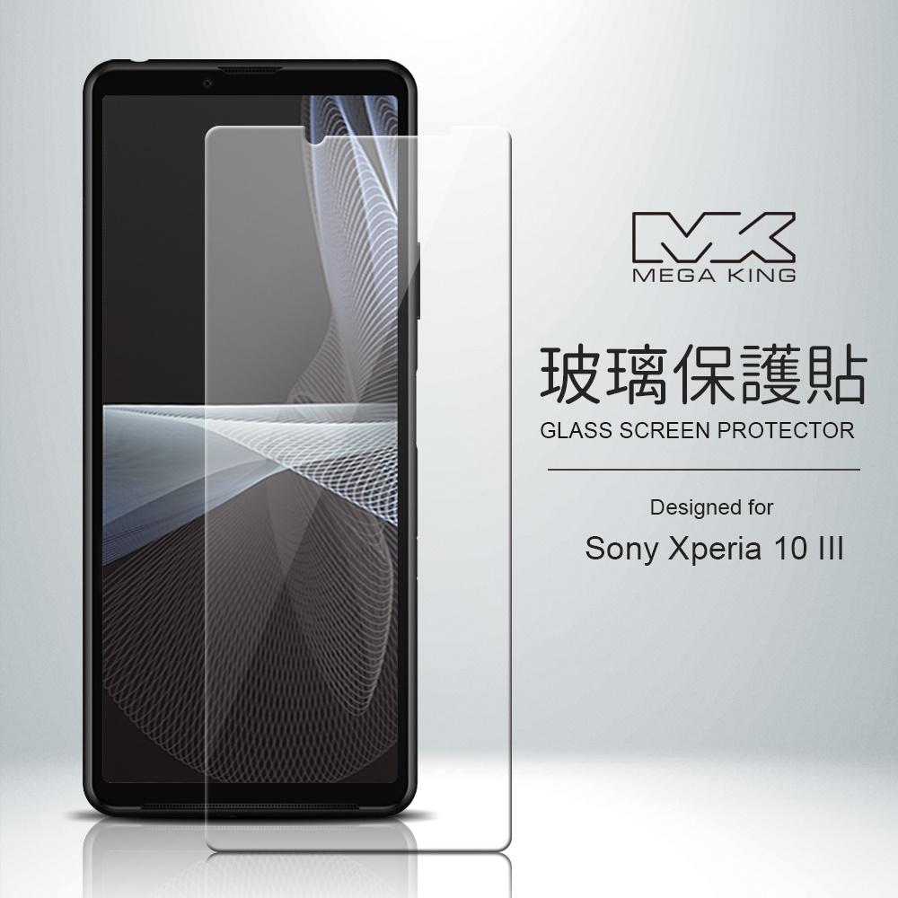 MEGA KING 玻璃保護貼 SONY Xperia 10 III