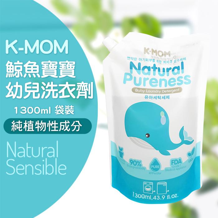 【韓國 MOTHER-K】鯨魚寶寶-有機衣物洗劑 1300ml 袋裝