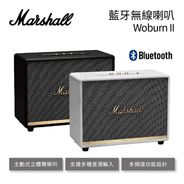 【英國 Marshall 】 藍牙無線喇叭 Woburn II 白色