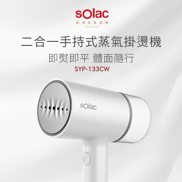 Solac 二合一手持式蒸氣掛燙機 SYP-133CW (白色) 原廠公司貨 保固一年