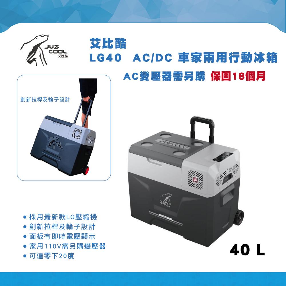 艾比酷行動冰箱 LG40 AC/DC 車家兩用行動冰箱 保固18個月 拖輪冰箱 行動冰箱 AC變壓器需另購$800