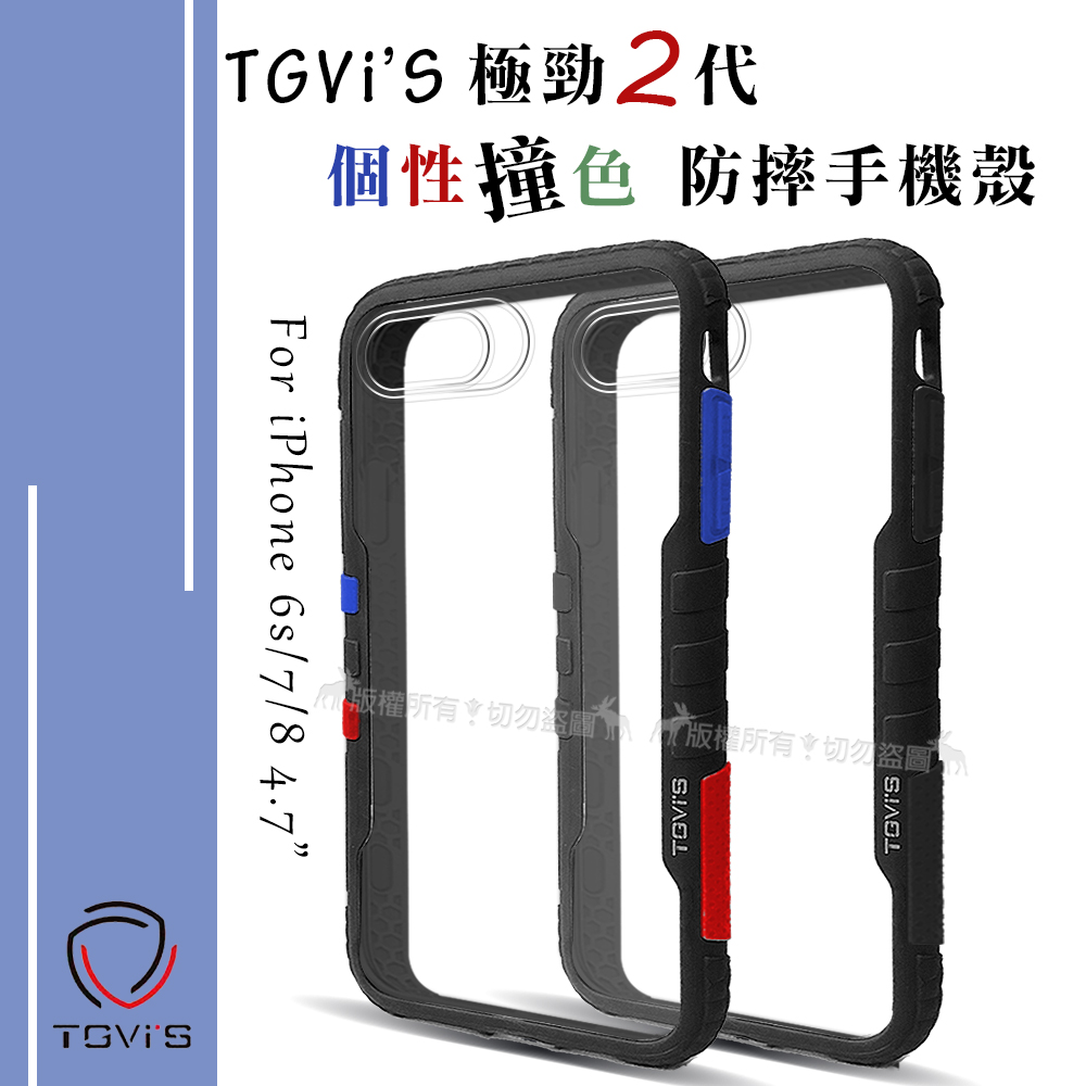 TGVi'S 極勁2代 iPhone 6s/7/8 4.7吋 個性撞色防摔手機殼 保護殼 (旋風黑)