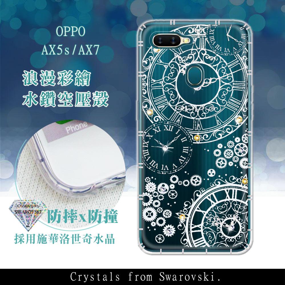 OPPO AX5s/AX7 浪漫彩繪 水鑽空壓氣墊手機殼(齒輪之星)