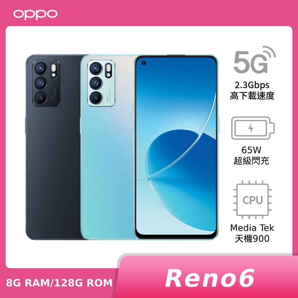 OPPO Reno6 (CPH2251) 8G/128G 夜海黑【現貨開賣 獨家贈超值好禮】