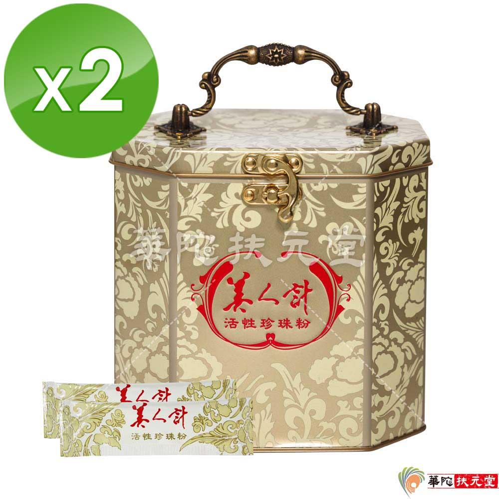 華陀扶元堂 美人計活性珍珠粉2盒(120包/鐵盒)