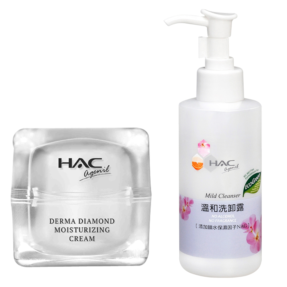 HAC agenil 蝶萃鑽彩保濕乳霜(30/盒)+HAC agenil 溫和洗卸露(150mL/瓶)