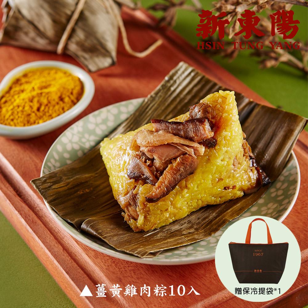 (預購)【新東陽】薑黃雞肉粽10入(贈保冷提袋乙個)_6/10-6/20出貨
