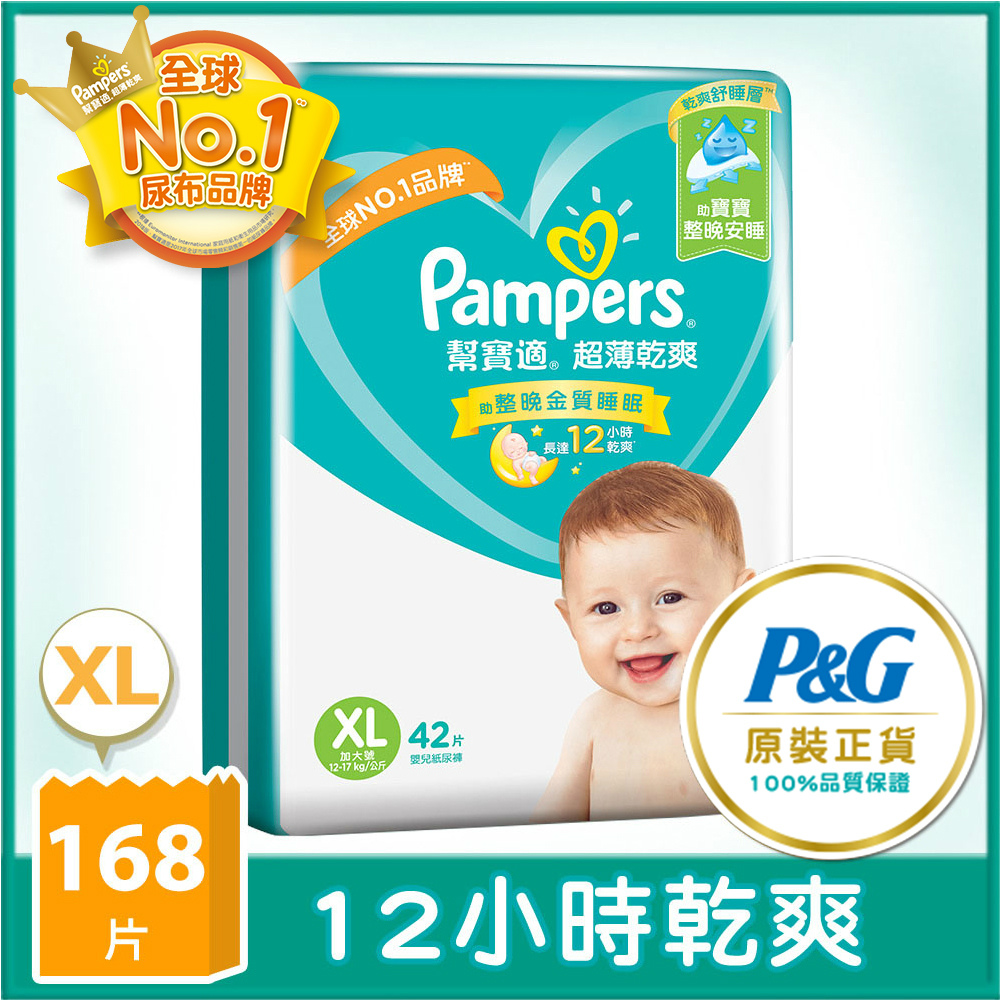 【幫寶適Pampers】超薄乾爽 嬰兒紙尿褲 (XL) 42片 x4包 /箱