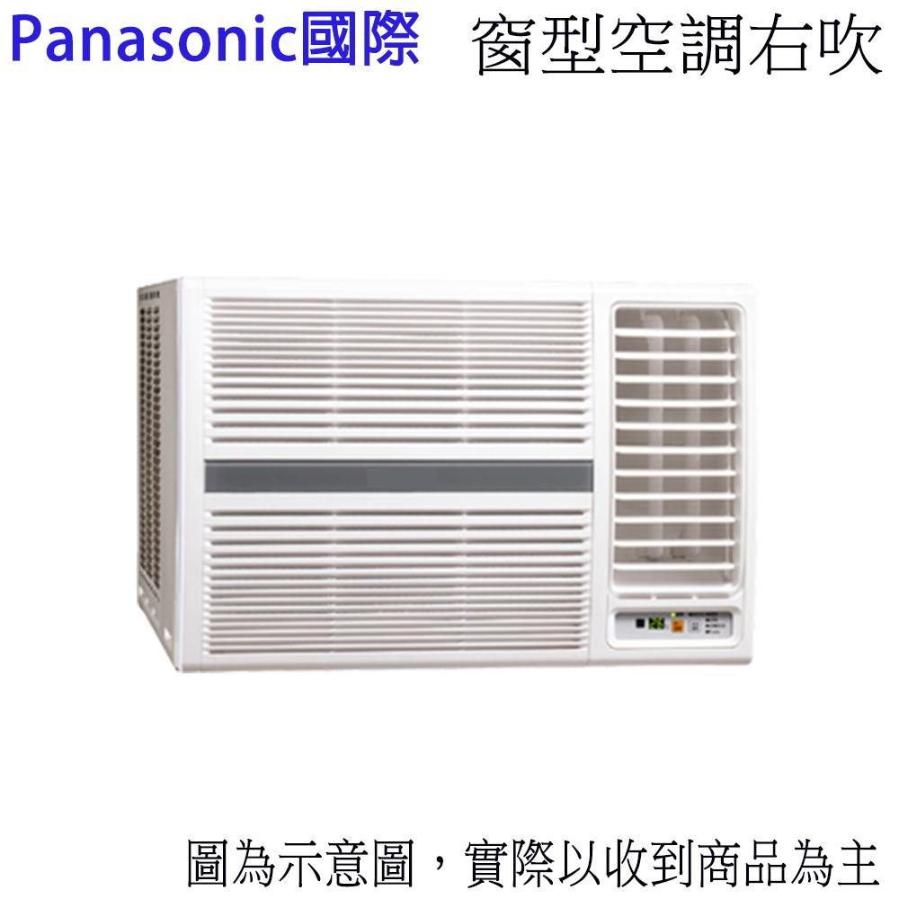 【Panasonic國際】3-5坪右吹定頻冷專窗型冷氣CW-N22S1