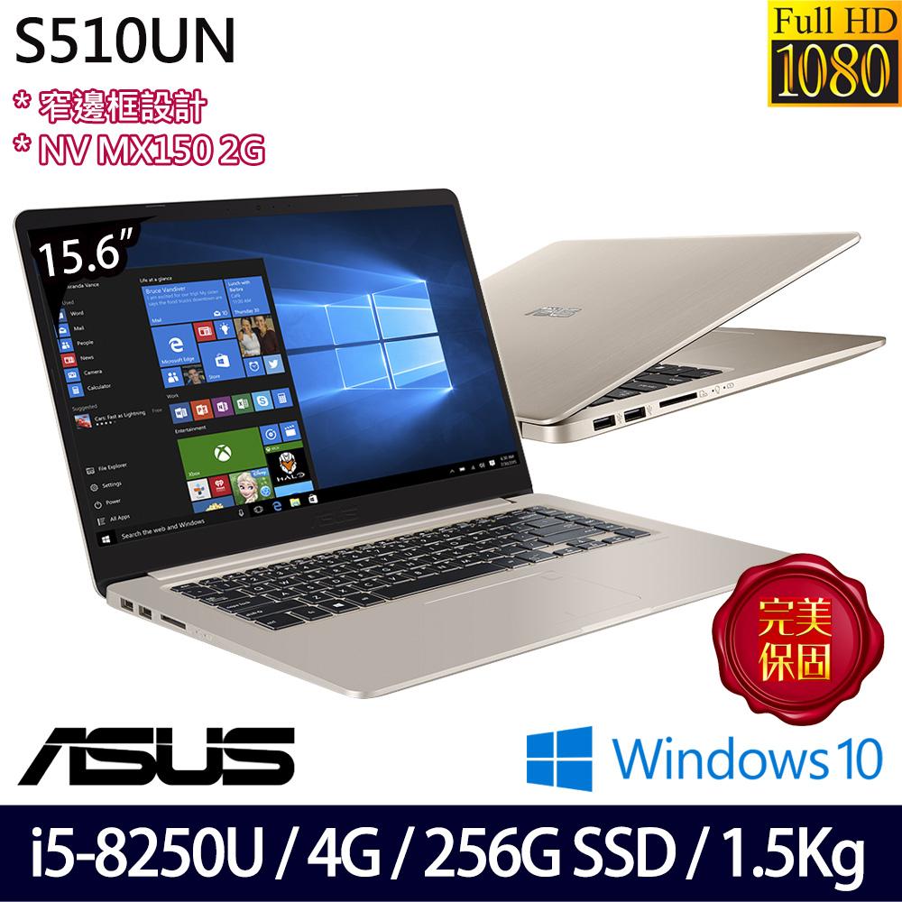 《ASUS 華碩》S510UN-0161A8250U(15.6吋FHD/i5-8250U/4GB DDR4/256G SSD/MX150/兩年全球保)