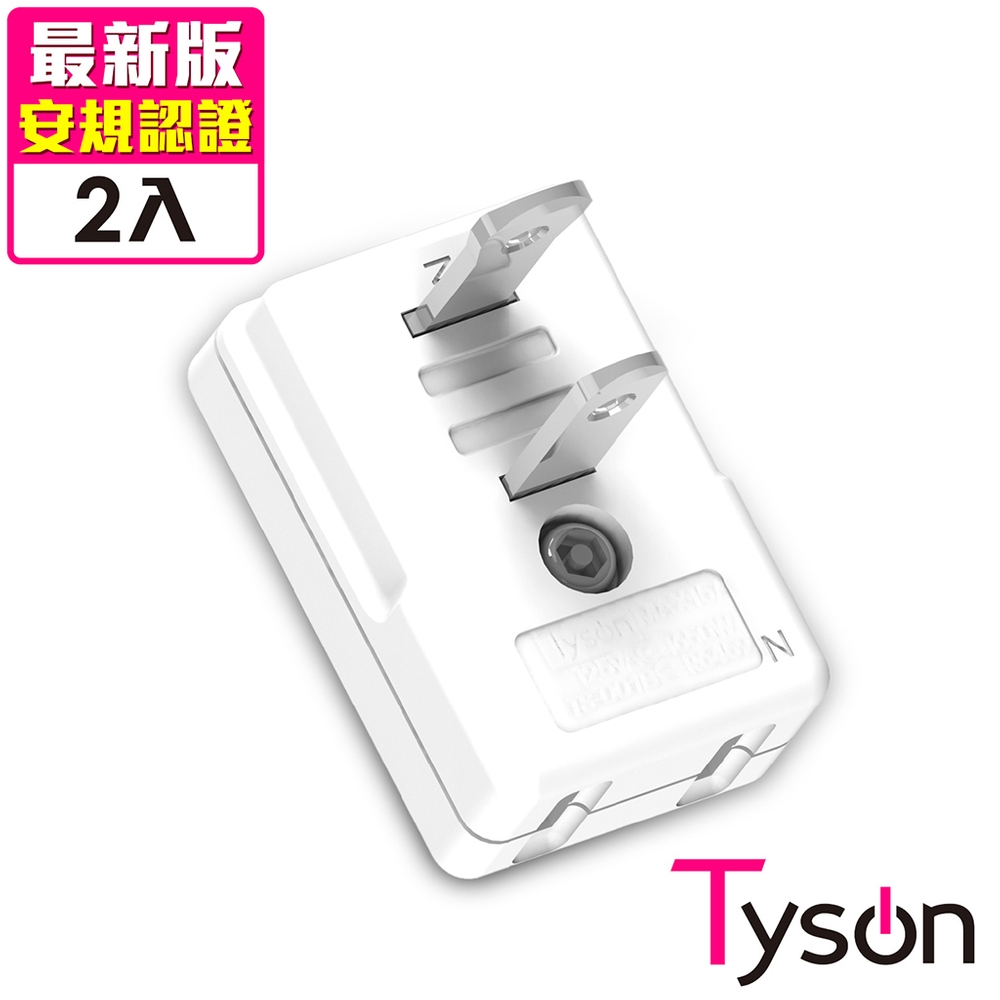 Tyson太順電業 TS-001B 橫向平貼式2P轉接插頭-2入