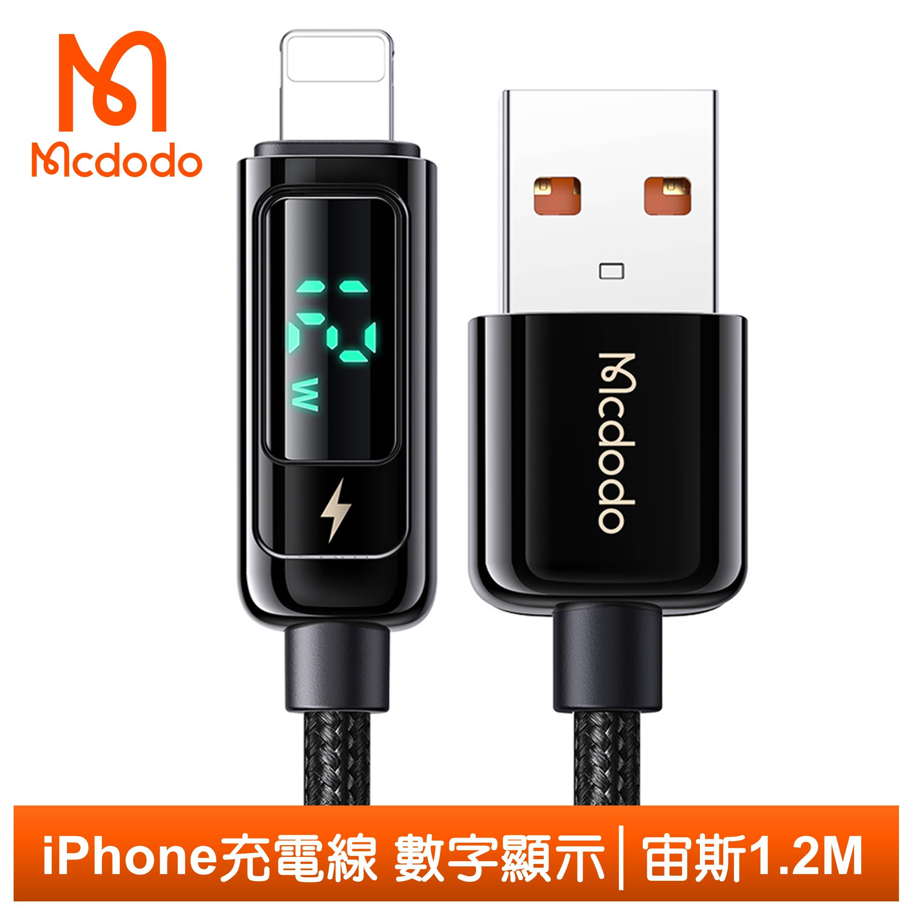 Mcdodo麥多多台灣官方 Lightning/iPhone充電線傳輸線快充線編織 功率數顯 宙斯系列 1.2M 黑色