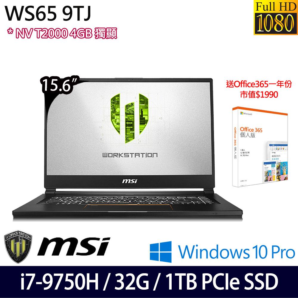 《MSI 微星》WS65 9TJ-012TW(17.3吋FHD/i7-9750H/32G/1TB PCIeSSD/T2000/Win10Pro/兩年保)
