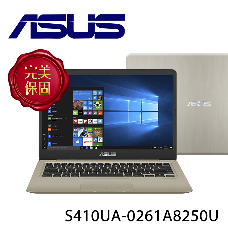 【ASUS華碩】S410UA-0261A8250U 冰柱金 14吋 筆電-送美國OSTER 隨行杯果汁機 90th紀念款(市價1580元)+無線滑鼠