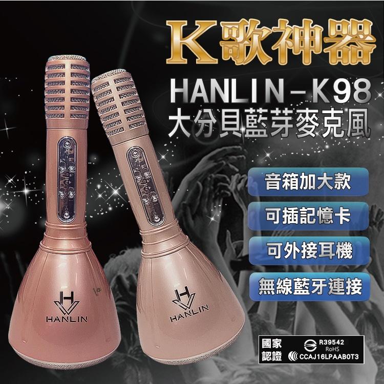 HANLIN-K98大分貝藍芽麥克風喇叭(音箱加大款)-玫瑰金