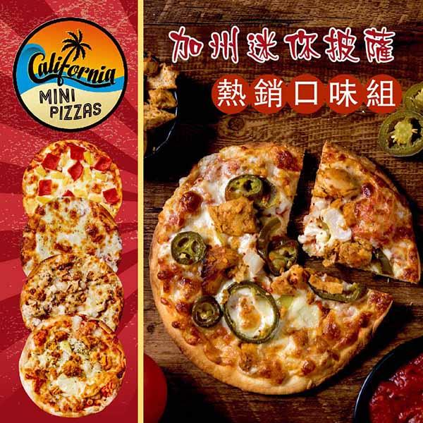 《加州迷你披薩》熱銷口味組(6吋-5片)(BBQ+夏威夷+辣雞+索諾瑪鎮起司+塞貢多狂雞)