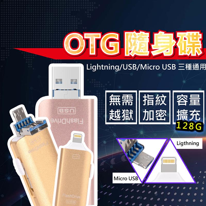 Lestar 二代升級版128GB三合一OTG隨身碟 - 土豪金