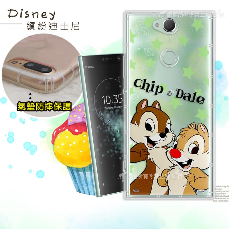 迪士尼授權正版 SONY Xperia XA2 Plus 繽紛空壓安全手機殼(奇奇蒂蒂)