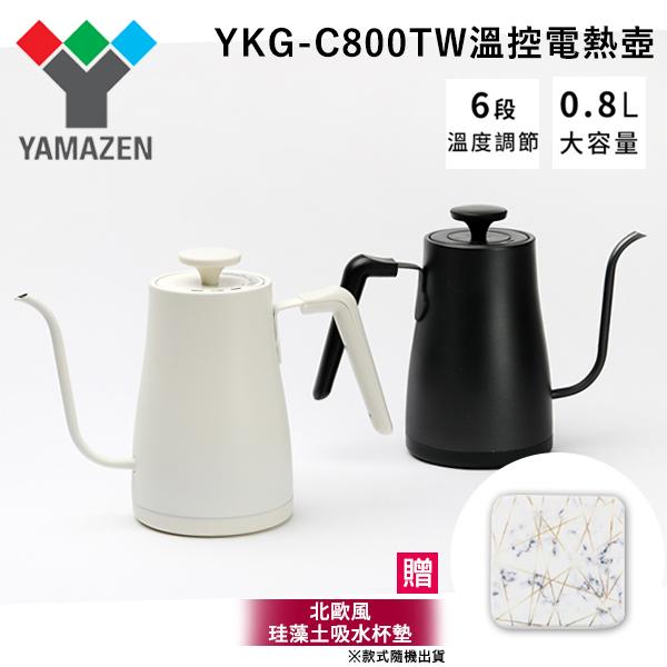 贈KW15循環扇【日本YAMAZEN】YKG-C800TW (白色) 溫控電熱壺 快煮壺 細口 手沖咖啡壺 溫度設定 防乾燒 0.8L 公司貨 保固一年