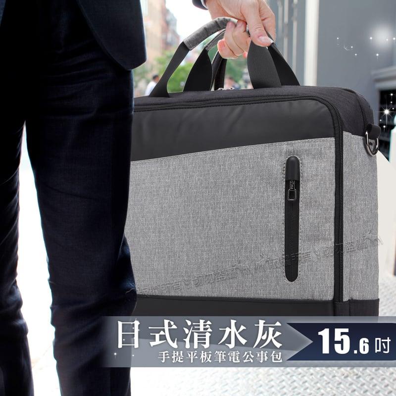[COOL] 日式清水灰 15.6吋 手提/肩背兩用平板筆電公事包