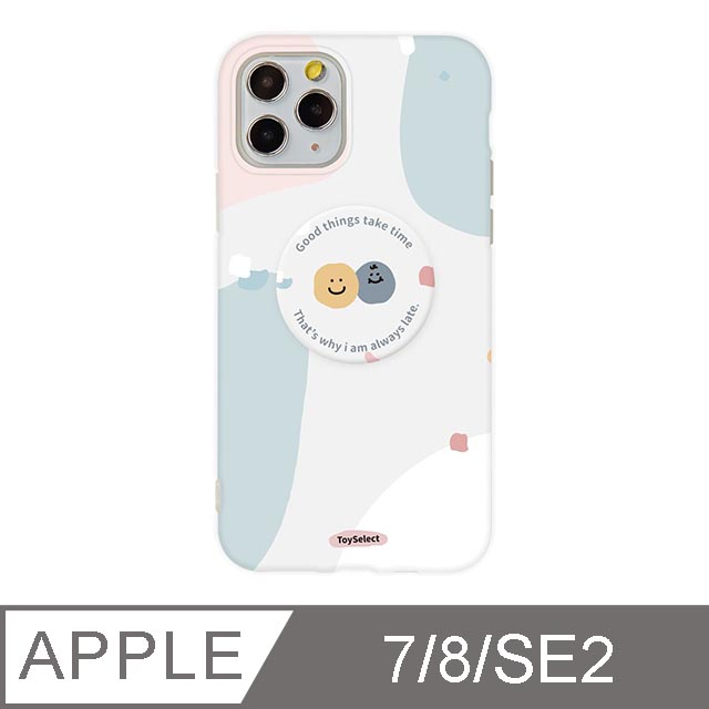 iPhone 7/8/SE2 4.7吋 Smilie笑臉水磨石氣囊支架iPhone手機殼 色塊雙胞胎