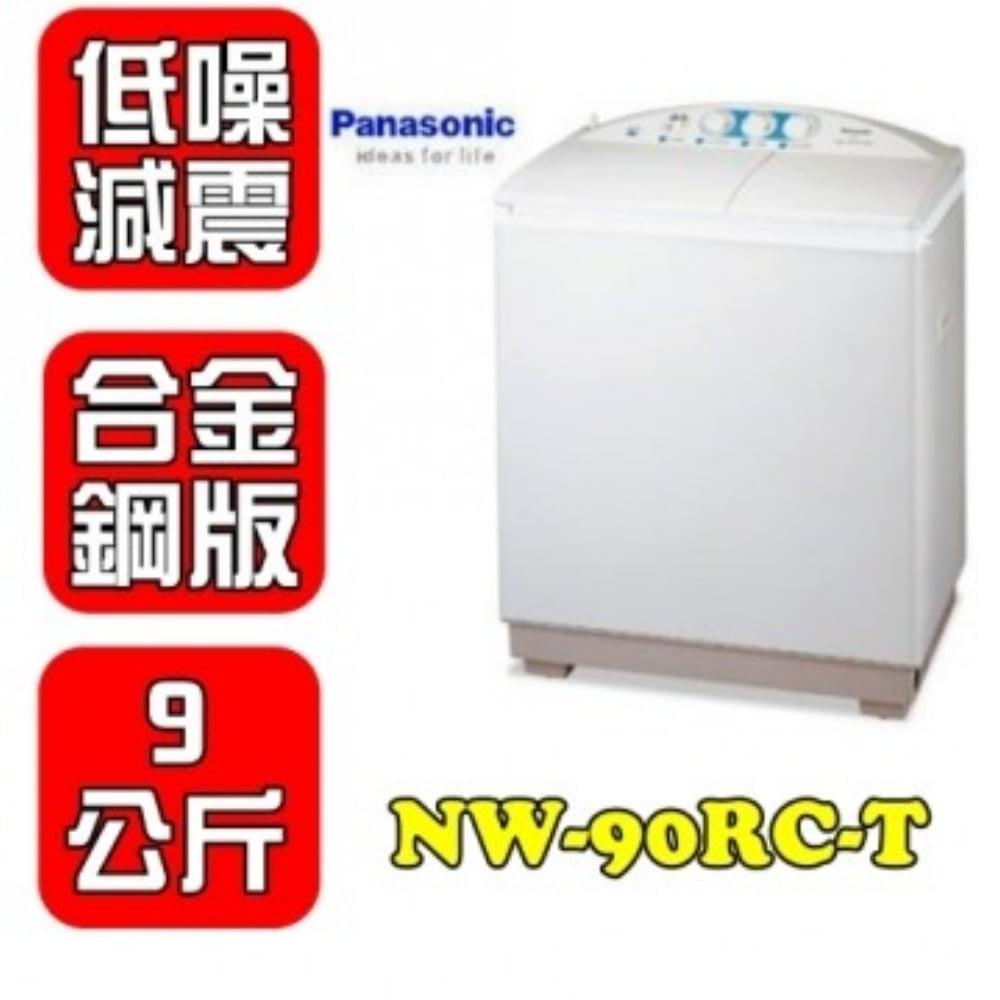 【國際】9公斤雙槽大海龍洗衣機 NW-90RC-T