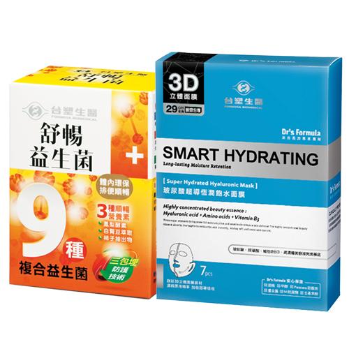 【超值優惠】台塑生醫體內外保養組-舒暢益生菌30包*1盒+玻尿酸超導恆潤飽水面膜(7片/盒)*1盒