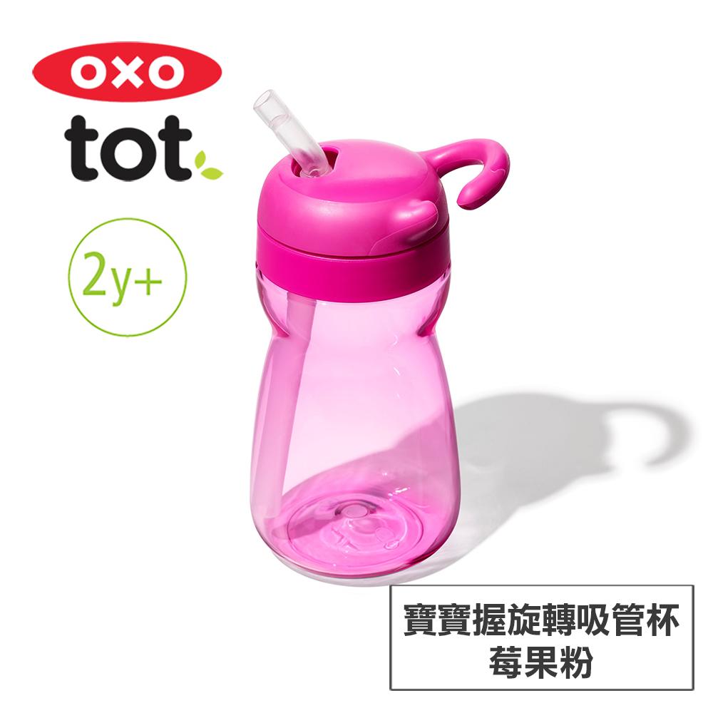 美國OXO tot 寶寶握旋轉吸管杯-莓果粉 OX0401006A
