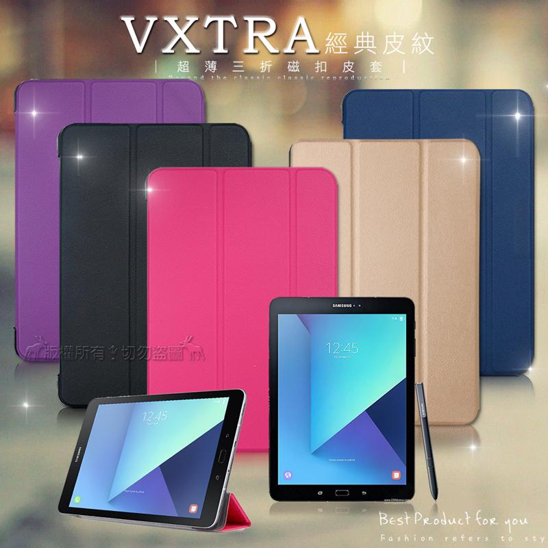 VXTRA 三星Galaxy Tab S3 9.7 經典皮紋三折保護套-品味金 (T820/T825)