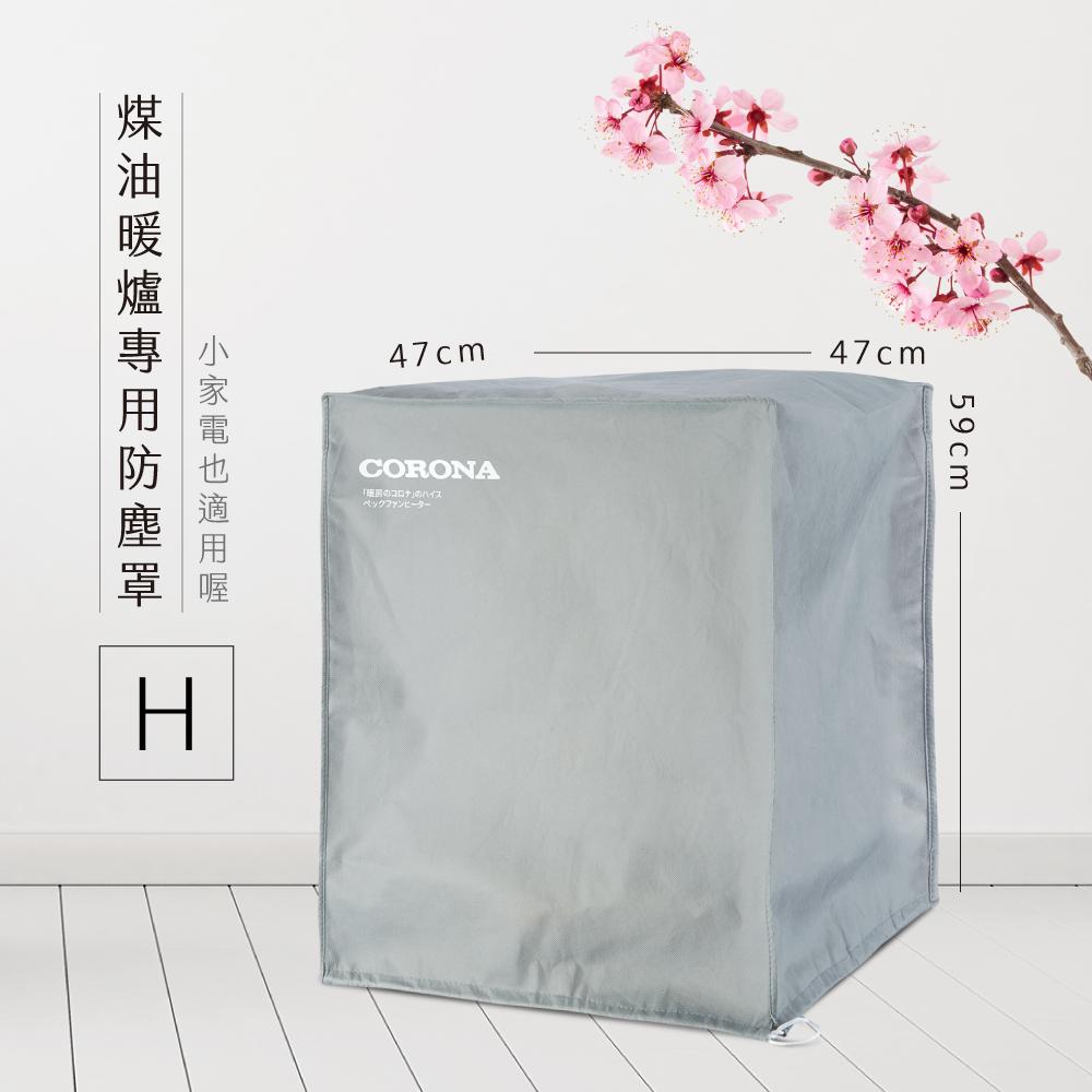 煤油暖爐專用束繩防塵罩-H(小家電適用)