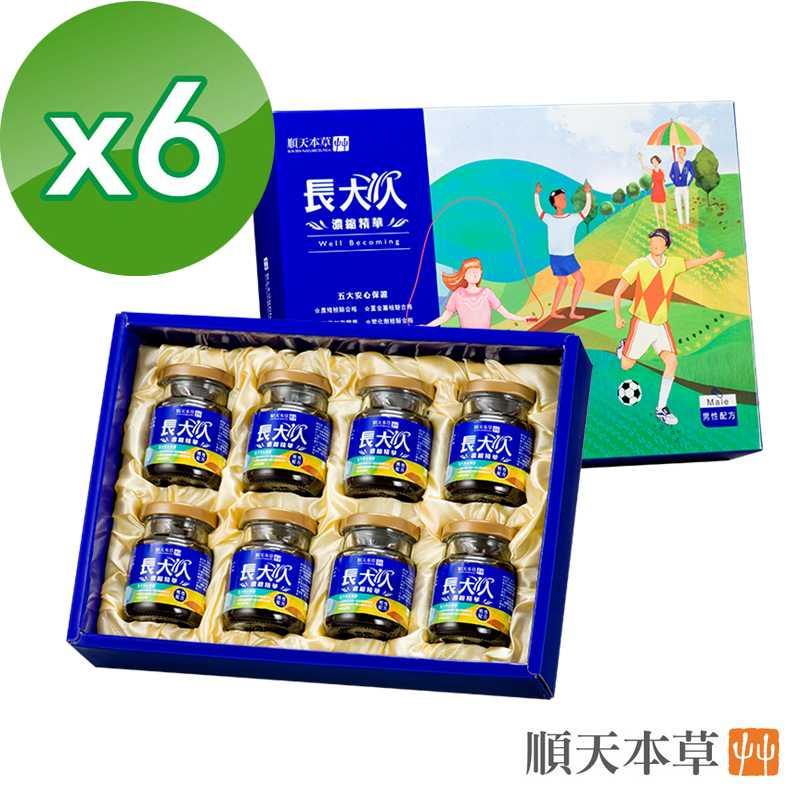 順天本草【長大人成長濃縮精華-男方】8入 / 盒 x6組