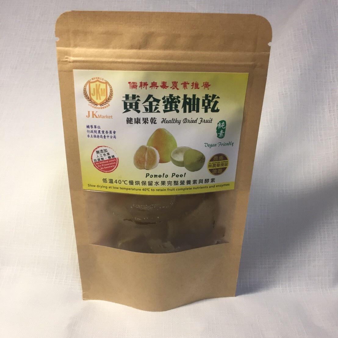 《輕農市集》儒耕 黃金蜜柚乾 10包