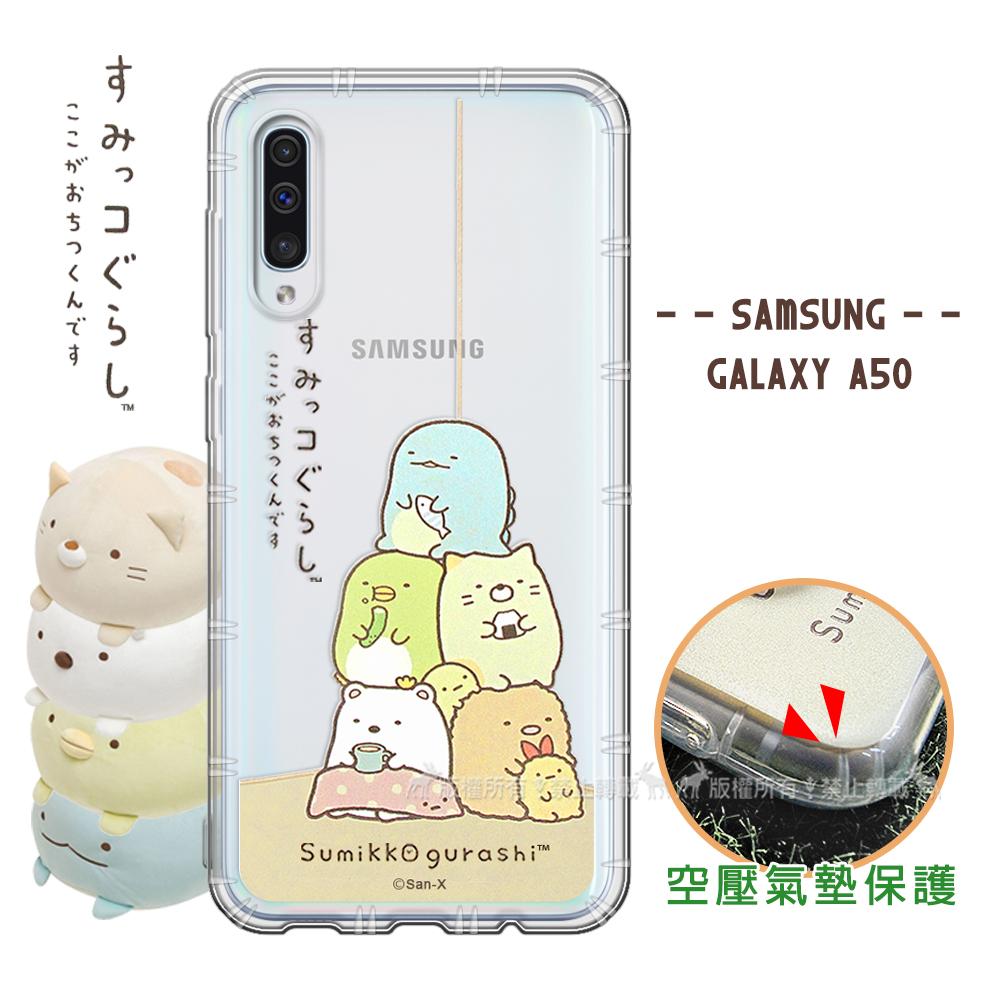 SAN-X授權正版 角落小夥伴 三星 Samsung Galaxy A50 空壓保護手機殼(角落)