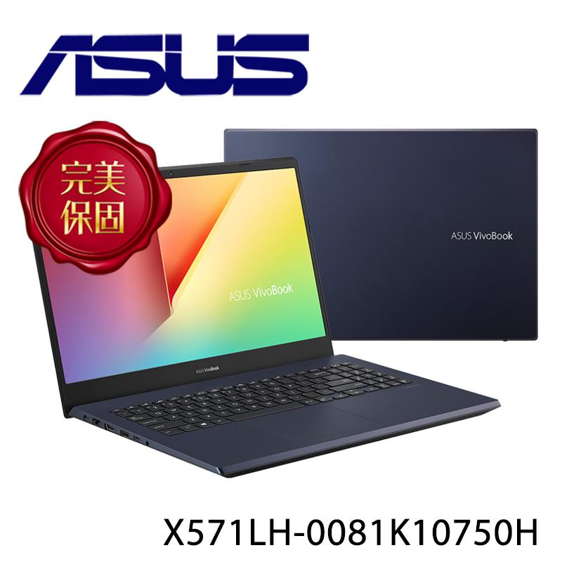 【ASUS華碩】VivoBook 15 X571LH-0081K10750H 星夜黑 15.6吋 筆電(i7-10750H/8G/512G SSD)
