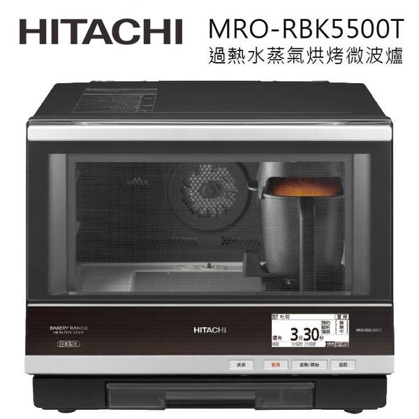 HITACHI 日立 33公升 過熱水蒸氣烘烤微波爐 MRO-RBK5500T
