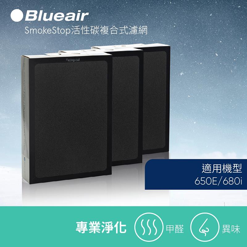 【瑞典 Blueair】 SmokeStop Filter/600 SERIES活性碳濾網 (680i專用)