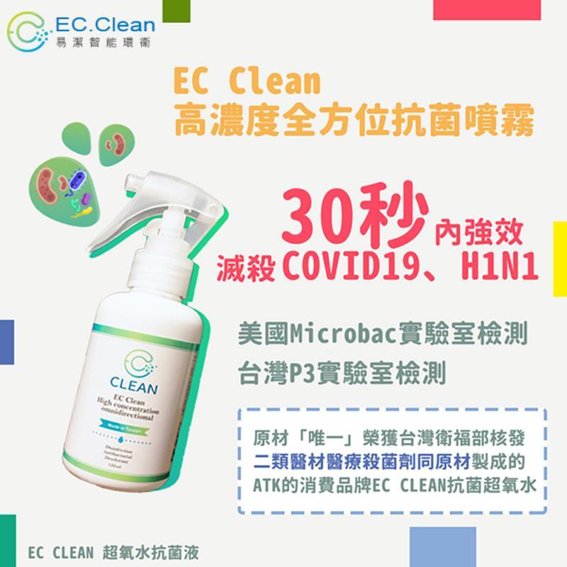 桃園【EC CLEAN】水氧霧化器30ML*2瓶☆加碼贈EC CLEAN抗菌補充液100ML*2瓶產品兌換券