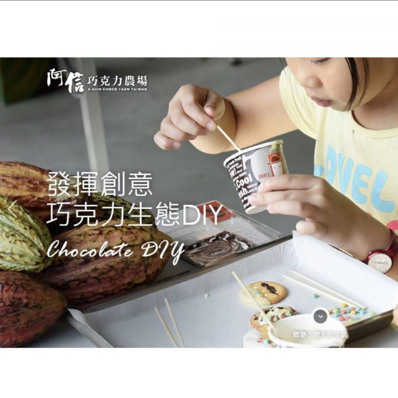 【阿信巧克力農場】巧克力DIY體驗+食人族文化探險DIY家庭號