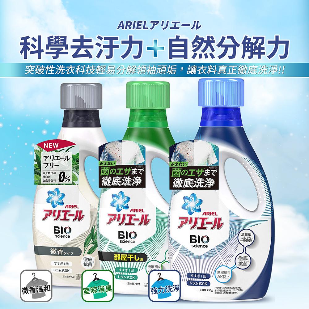 日本 P&G ARIEL BIO 超濃縮抗菌洗衣精 三入
