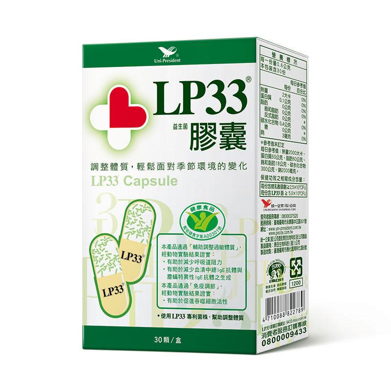 【超值優惠】LP33益生菌膠囊30顆 x 1盒 (全台熱銷)