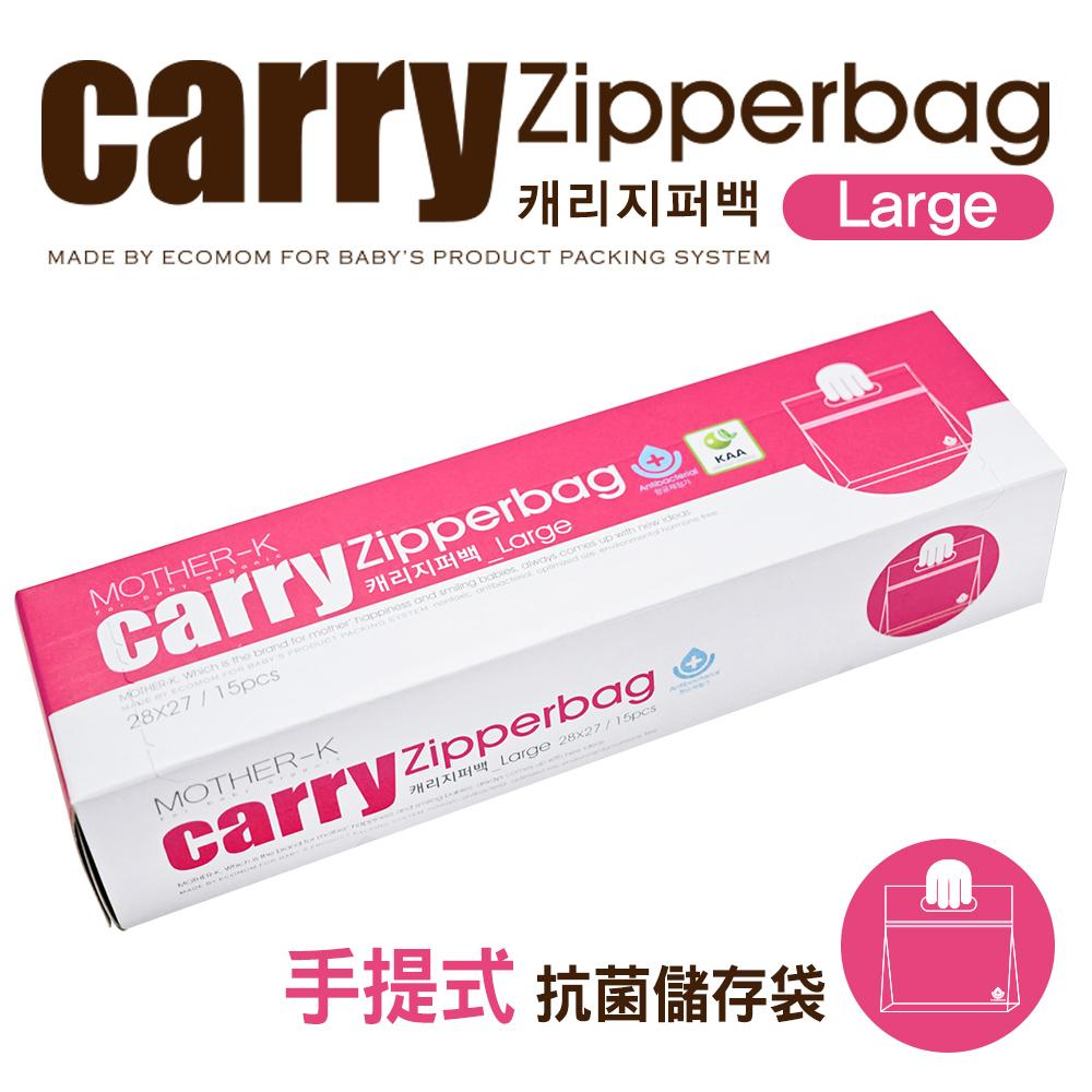 【韓國MOTHER-K】手提式抗菌儲存袋(L)*3盒