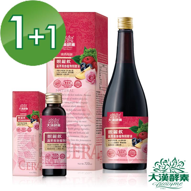 【大漢酵素】靚麗飲蔬果維他植物醱酵液(720mlx1+60mlx1)