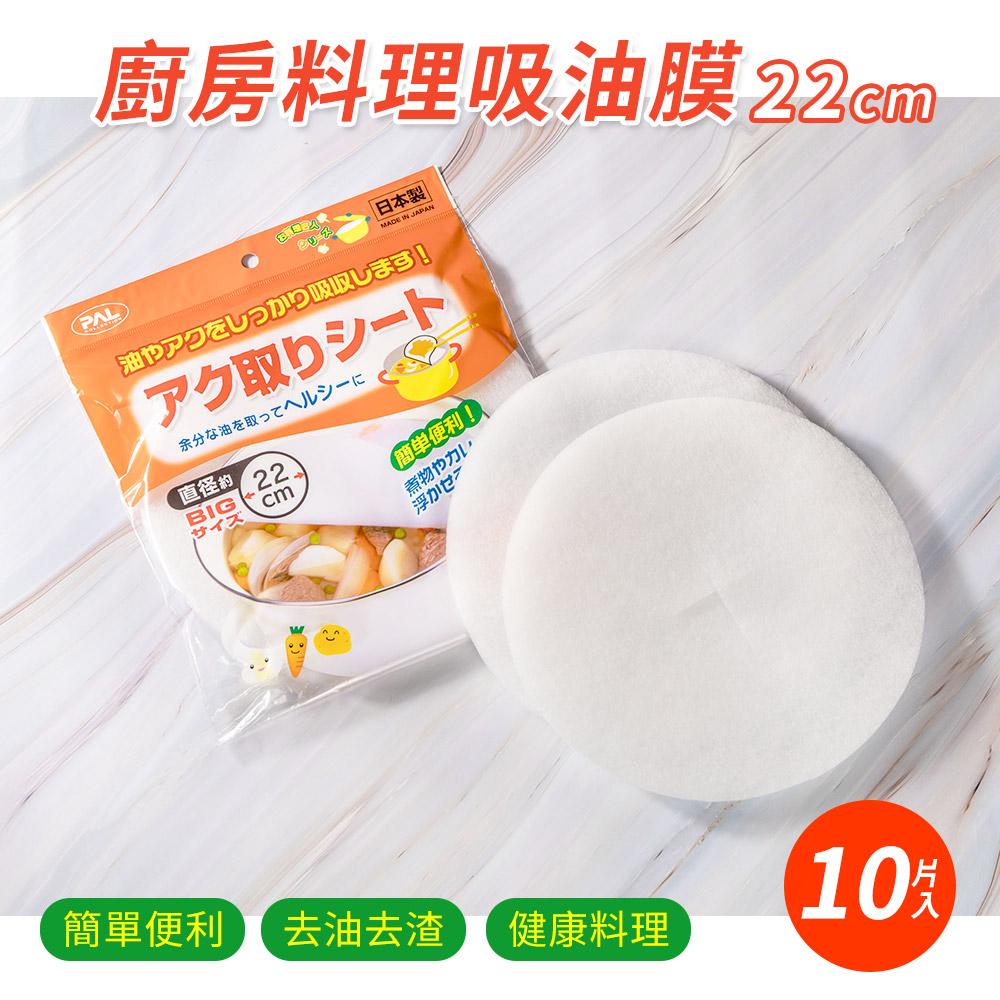 【日本SEIWA PRO】廚房料理吸油膜22cm(10片入)