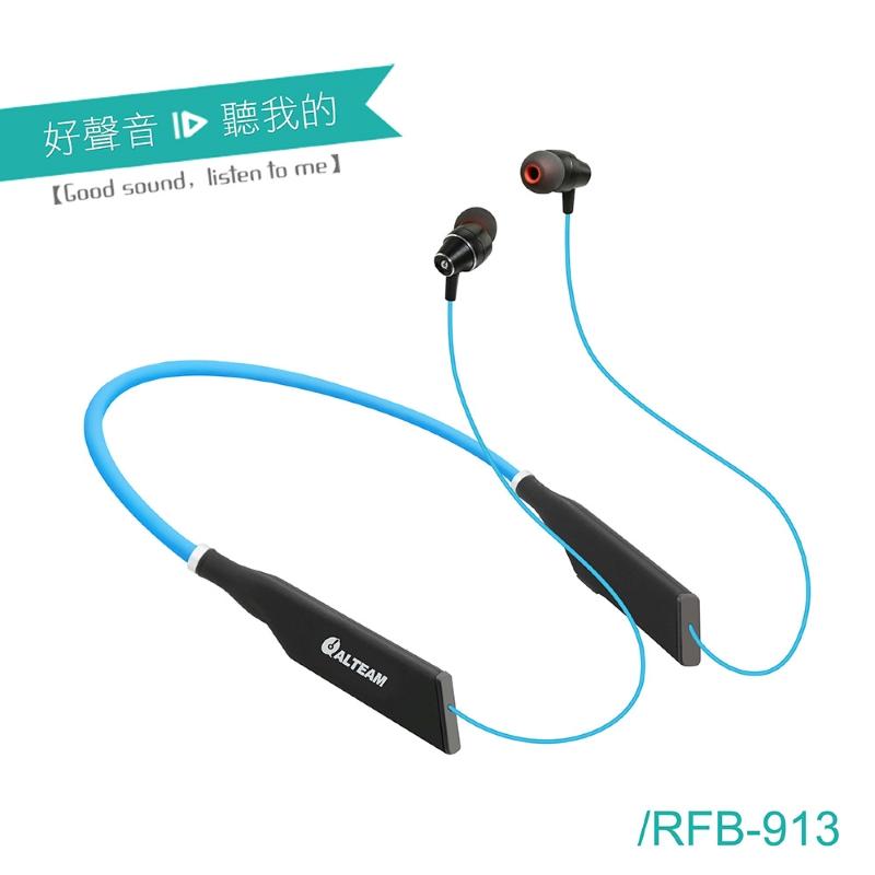ALTEAM 我聽 RFB-913運動藍牙頸掛式耳機 藍色